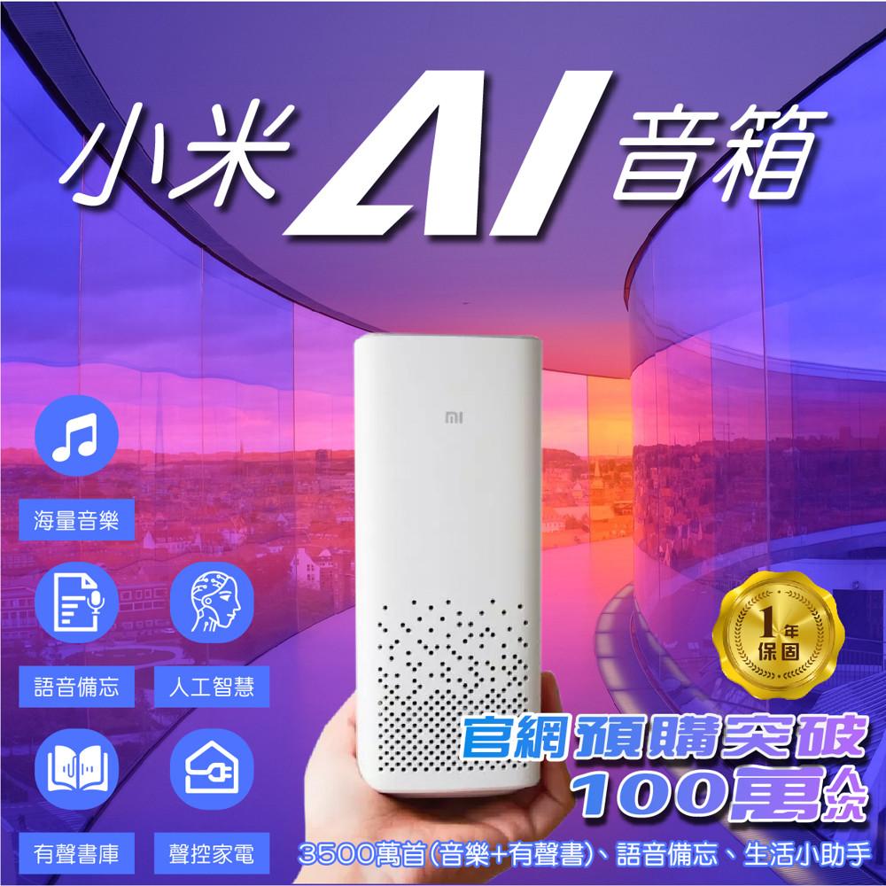 原廠正品 保固一年 若遇缺貨 追貨期約5-7天 小米AI智慧語音助理之外,也是迷你喇叭音響,並支援藍牙4.1與2.4G Wi-Fi 無線連接,可藉由它控制家中小米旗下多款智慧家電產品,協助解答天氣、交