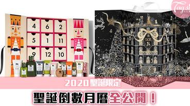 2020聖誕倒數月曆全公開!妳喜歡的彩妝保養品牌都在這~
