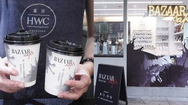 【BAZAAR Cafe】快閃店進駐信義區!攜手黑沃咖啡打造「語錄濾掛咖啡」、串聯全台門市推出限定杯