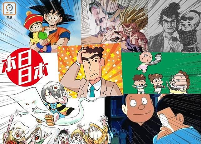 本日日本:漫畫中的爸爸 邊個最經典?