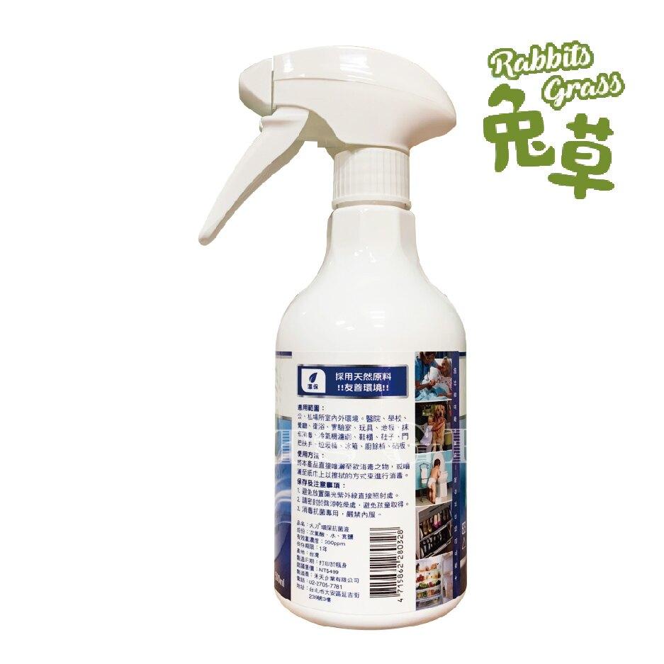 大力 環保抗菌液500ml : 消臭 抑菌 200ppm