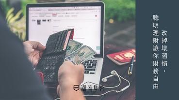 月光族每個月都要借款度日?改掉壞習慣,聰明理財讓你財務自由~