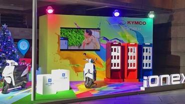 宣傳電動機車,光陽將在台北101 連續一個月展出 iONEX 車能網