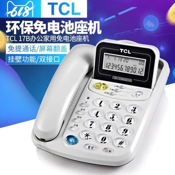 電話機TCL17B電話機辦公座式固定電話坐機 家用有線座機 免電池來電顯示 全館免運