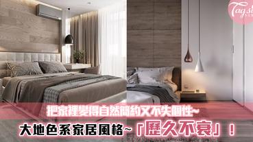 將來的家一定要用「大地色系」的家居風格!舒適感+氣質大大提升!