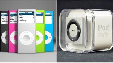 iPod RIP!未有 iPhone 8 的消息前,Apple 先悄悄的把 iPod Nano 和 iPod Shuffle 下架!