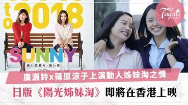 日版《陽光姊妹淘》要在香港上映了!加入J-POP重溫經典文化,日本女生的姊妹之情讓感動再升級〜