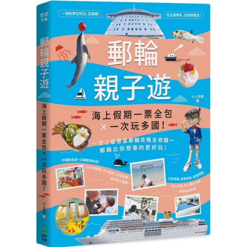 史上最豐富郵輪攻略全收錄!郵輪比你想像的更好玩!◆一張船票包吃住、包娛樂!玩法選擇多,全部帶著走!◆行前準備、搭乘指南、航程規劃、船上玩樂、岸上觀光行程,一路輕鬆玩到底!◆沖繩跳島遊+日韓精選航程:1