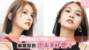 楊丞琳為自己剪掉10年長髮~加上漸層髮色,也太美了吧!超有衝動剪短呢~