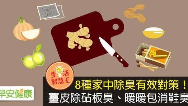 8種家中除臭有效對策!薑皮除砧板臭、暖暖包消鞋臭