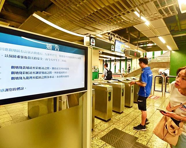 由中午12時起,觀塘線九龍灣至藍田站之間各車站,亦會暫時關閉。