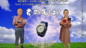 【少少咸多多趣】老友記代言的獵奇手錶廣告