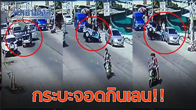 ลุงขี่ตุ๊กตุ๊กหักหลบรถกระบะจนเกือบตีลังกา แล้วไปชนรถเก๋งเจ็บ