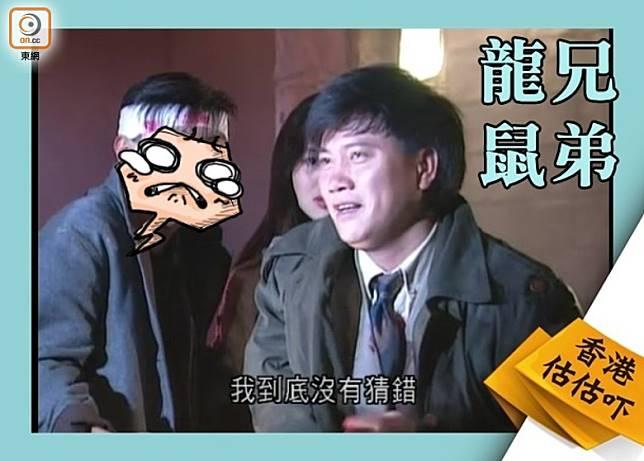 香港估估吓:TVB《龍兄鼠弟》 邊個係鼠弟?(互聯網)