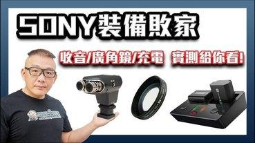 Sony相機周邊開箱:ECM-XYST1M指向性麥克風、ZV-1外接廣角鏡與ISDT NP2多功能電池充
