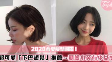 2020春夏髮型圖鑑!超可愛「下巴短髮」推薦~顯臉小又有少女感!