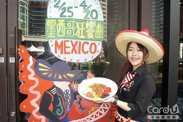 TGI FRIDAYS推出11道「墨西哥狂饗曲Tex-Mex」料理,以鮮豔配色與道地風味添賣點(圖/卡優新聞網)
