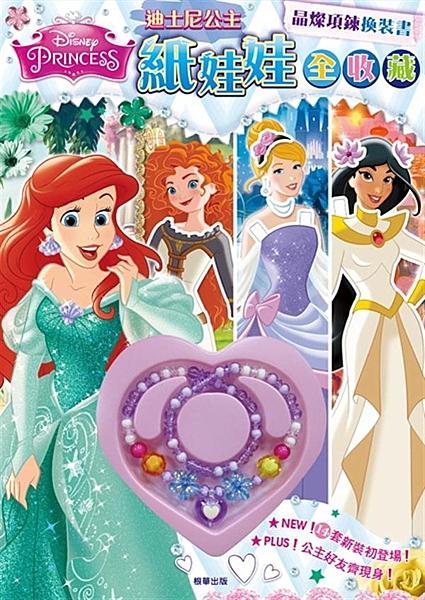 迪士尼公主紙娃娃全收藏以迪士尼公主系列為主題,共兩冊。 〈晶燦項鍊〉蒐羅了艾莉兒...