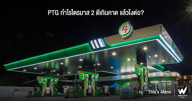 PTG กำไรไตรมาส 2 ดีเกินคาด แล้วไงต่อ?