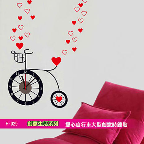 創意生活系列- 愛心自行車大型創意時鐘貼 大尺寸高級創意壁貼 / 牆貼 E-02