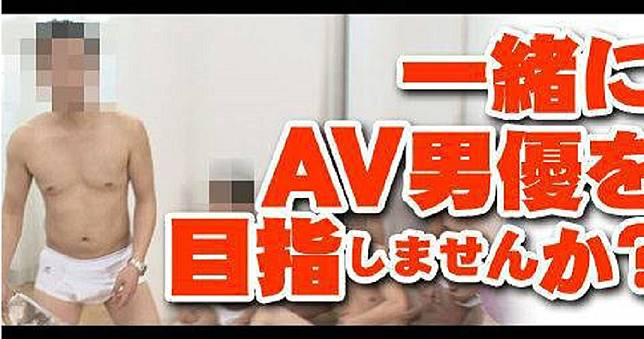 開心錄取AV男優 開房間後悲劇了