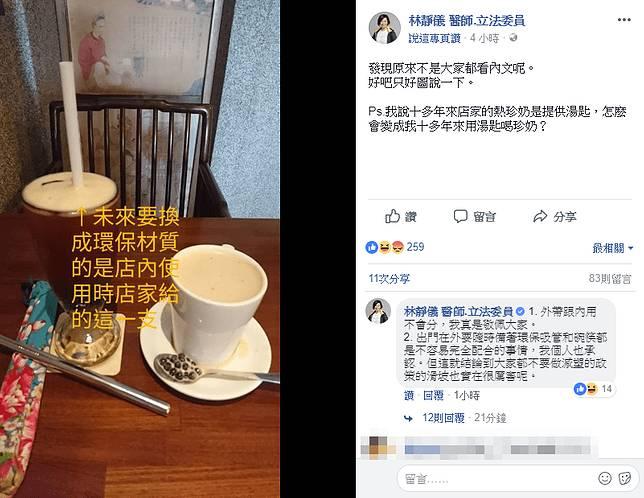 ▲民進黨立委林靜儀在臉書 po 文,表示自己沒有說 10 多年來都用湯匙喝珍奶。(圖/翻攝自林靜儀臉書 , 2018.06.13)