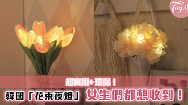 韓國女生都超想要~「花束夜燈」不再覺得浪費錢了!又環保又實用~
