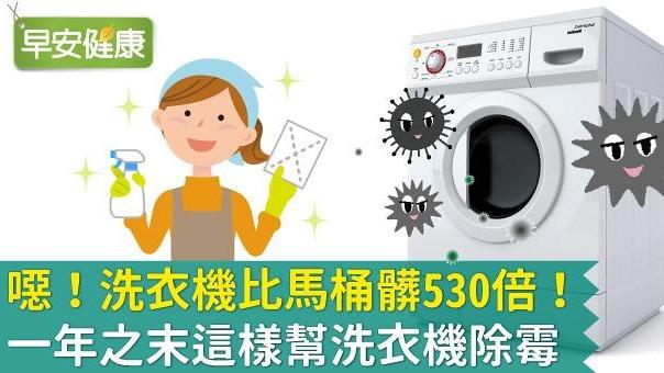 噁!洗衣機比馬桶髒530倍!一年之末這樣幫洗衣機除霉