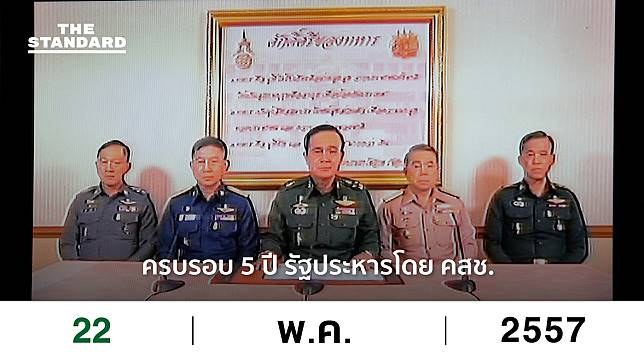 22 พฤษภาคม 2557 – ครบรอบ 5 ปี รัฐประหารโดย คสช.