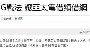 亞太電信與台灣大哥大確定攜手5G嗎?