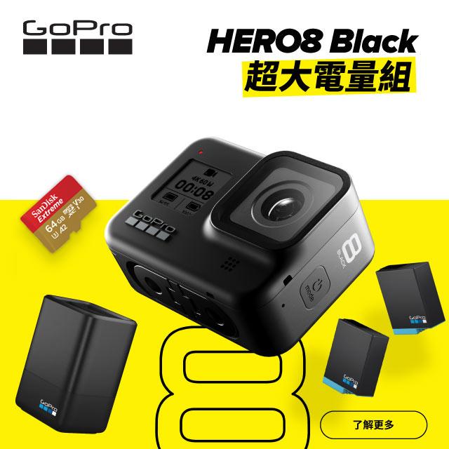 史上功能最多元的GoPro!■影片:4K60、2.7K120、1440p120、1080p240 ■1,200萬像素/夜間相片/30幀率連續快拍/RAW ■八倍速慢動作/縮時攝影 ■HyperSmoo