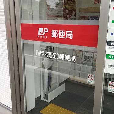 南甲府駅前郵便局のundefinedに実際訪問訪問したユーザーunknownさんが新しく投稿した新着口コミの写真