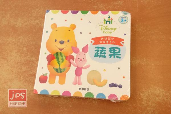 Disney Baby 迪士尼寶貝 幼兒認知洞洞書 蔬果 RD021B