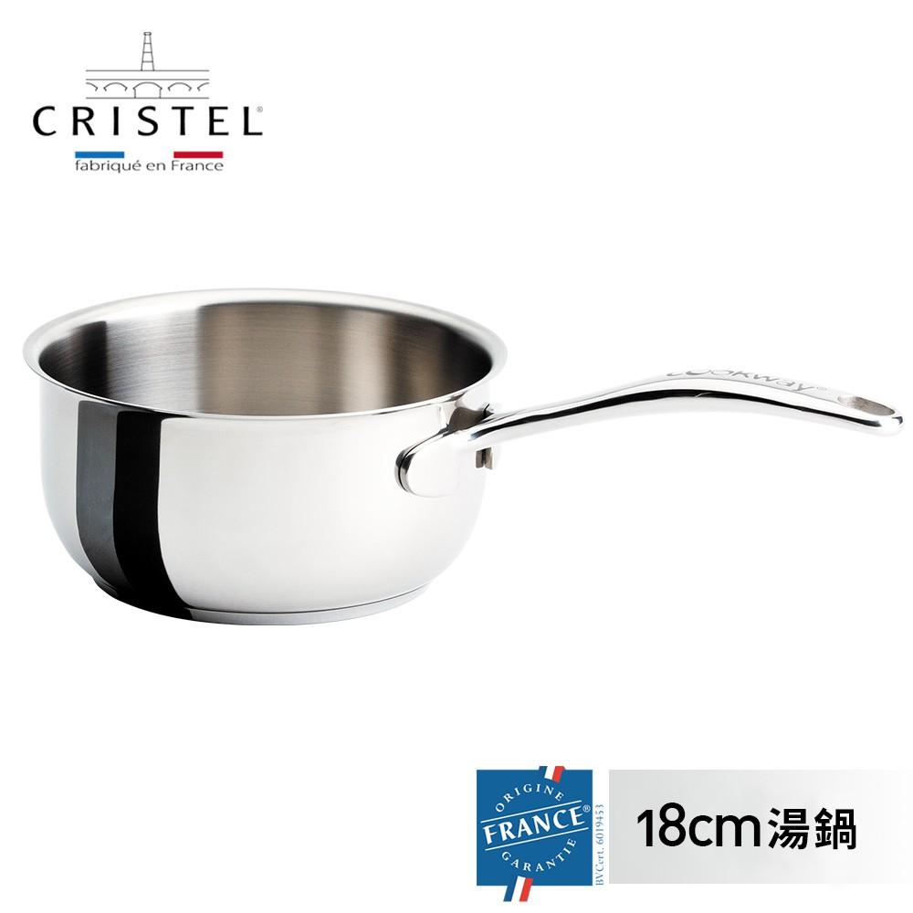 法國CRISTEL Master 精品廚具 單手把 316不鏽鋼 醫療等級 湯鍋 18公分 【福利品】