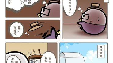 《扭蛋雞漫畫》第11話