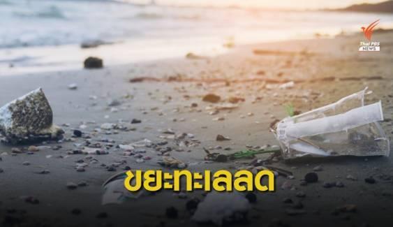 สัญญาณดี! ไทยลดอันดับสร้างขยะในทะเลมากสุดอยู่อันดับ 10
