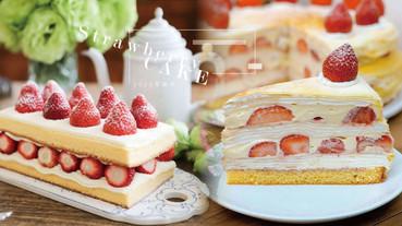 2020草莓季來啦~!「草莓甜點」全台十家精選,準備用滿滿草莓塞爆你的IG版面吧!