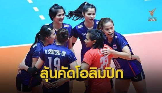 ทีมไหนลุ้นไปโอลิมปิกกับนักตบสาวไทย