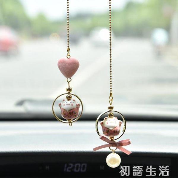 創意招財貓汽車掛件 車內吊飾 車載掛飾可愛車掛保平安漂亮裝飾品 初語生活