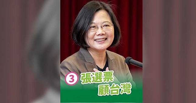 「英德配」抽中3號 蔡英文:3張選票顧台灣