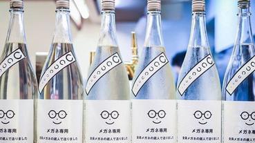 眼鏡專用日本酒!?釀酒師全員都是眼鏡仔喔