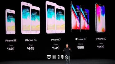 新機推出iPhone7、8大劈價!哪部現時最抵買?