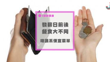 日本網友分享的「嘲諷系食譜」,發薪日前後吃法大不同