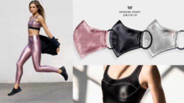 ASPORT獨家引進超時髦紐約HEROINE SPORT金屬口罩,防疫配件只送不賣