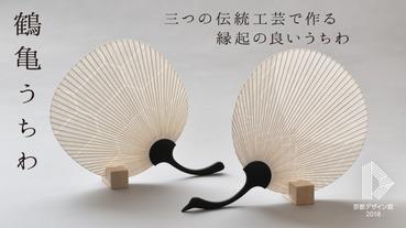 結合日本三大傳統工藝表現的鶴龜團扇
