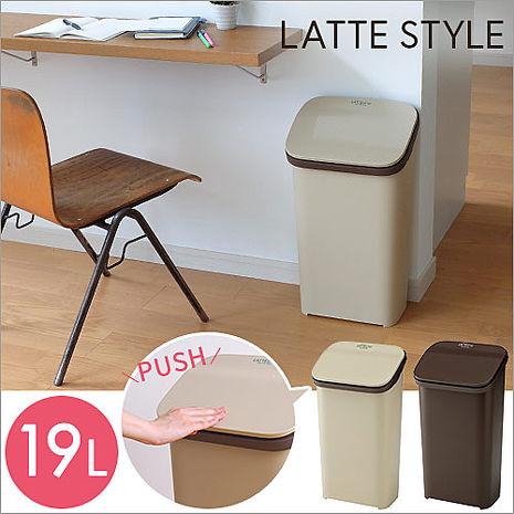 【this-this】Latte Style按壓式垃圾桶 19L - 共三色白色
