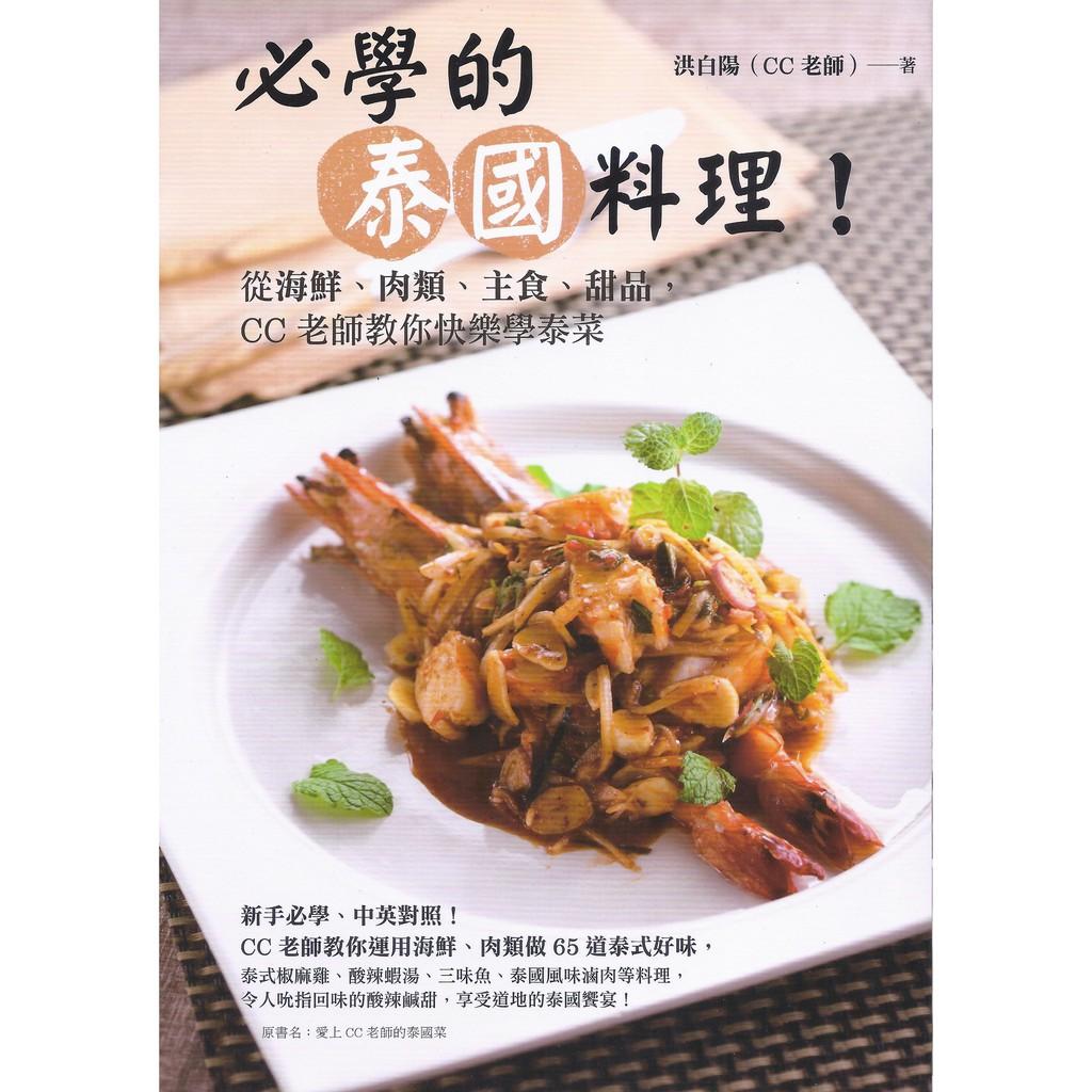 新手必學,中英對照食譜!CC老師最拿手的極美味泰國菜,教你運用海鮮、肉類做65道泰式好味!從海鮮、肉類到甜品,一共65道泰國菜的精華美味通通在書裡!這些令人吮指回味的酸辣鹹甜,像是……美味的泰國風味鮮