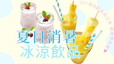 夏日消暑冰涼飲品,DIY清涼飲品自己來,健康零負擔!