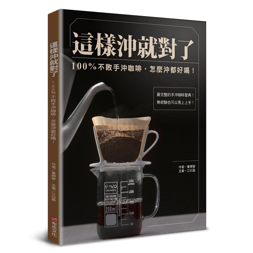 這樣一來你也可以了解到器具設計的最初理念,有了這些資訊在手,相信任何地方你都可以輕鬆煮一杯好咖啡。相關著作:《這樣沖就對了:100% 不敗手沖咖啡,怎麼沖都好喝。限量特裝版 (附醜小鴨渦漩氣壓式萃取咖
