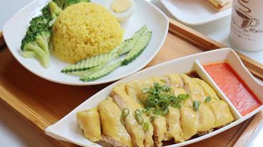新竹竹科美食『DAIMA大馬南洋料理』海南雞/拉茶/白咖啡/簡餐
